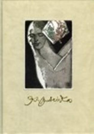Karol Ondreička - Ex Libris