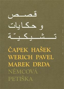 České povídky a pohádky v arabštině - Čapek, Hašek, Werich, Pavel, Marek, Drda, Němcová, Petiška