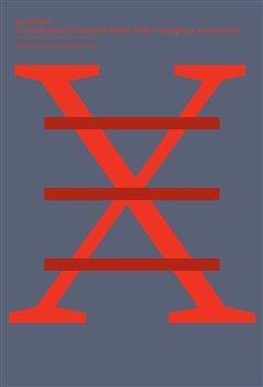 Ex-pozice - O vystavování muzejních sbírek umění, designu a architektury